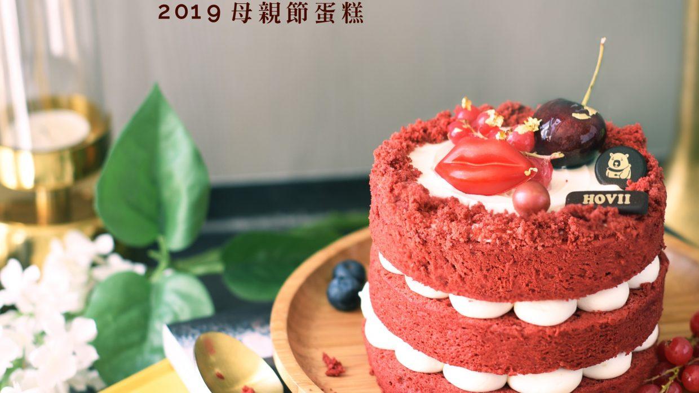 2019 母親節蛋糕優惠